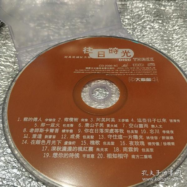 《往日时光》裸碟CD 齐豫 千百惠 包美圣