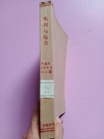 水利与电力(半月刊)1964年  (1-12期)合订本