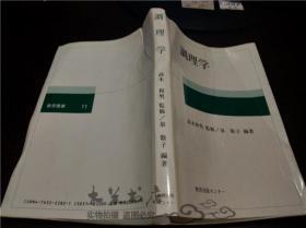 原版日本日文 调理学 泉敬子编著 教育出版センタ一 平成12年 大32开平装