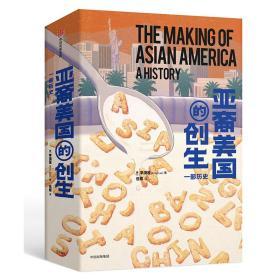 亚裔美国的创生:一部历史