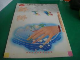 纤纤玉指——广州贵妃晚装发型美容学校--