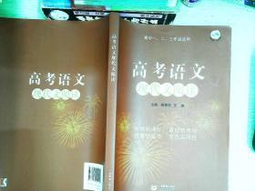 高考语文现代文阅读