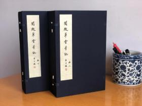 阅微草堂笔记(2函10册)上海图书馆藏嘉庆五年初刻本,蓝布磁青面版