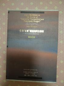 """北京大学讲演录:作为""""止观""""源流的阿含佛教——关于天台智者大师的两个迷【私藏 品好】"""