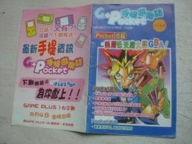 手提游戏志试刊2号.