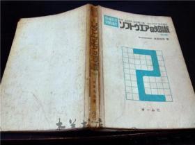 原版日本日文 情报処理受验讲座 ソフトウユアの知识  矢田光治  オーム社 昭和55年 大32开平装