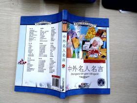 新课标小学语文阅读丛书 中外名人名言(彩绘注音版)