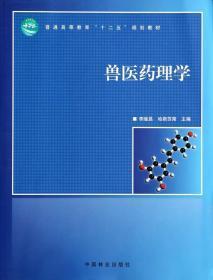 兽医药理学 正版  李继昌,哈斯苏荣   9787503874376
