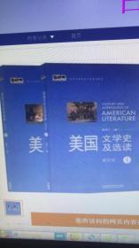 美国文学史及选读 重排版 1+2册 全2本 吴伟仁