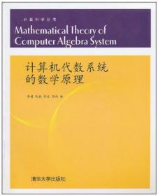计算机代数系统的数学原理