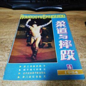 柔道与摔跤1984.4