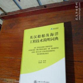 英汉船舶及海洋工程技术简明词典