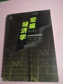 宏观经济学(第五版)(经济科学译丛)