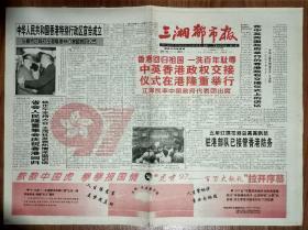 三湘都市报1997年7月1日香港回归祖国报纸