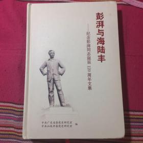 澎湃与海陆丰:纪念彭湃同志诞辰120周年文集(精装本)