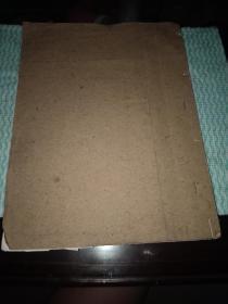 民国帐本一册,页多,左下角有徐永祚会计师创制,改良中式帐薄,字好,品不好,修复过,