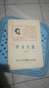 学习文选(第3期)