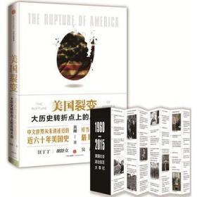 美国裂变-从大历史角度看美国总统大选 正版  黄湘  9787508667539
