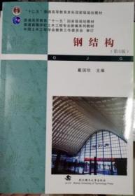 钢结构 第5版 9787562960324  戴国欣 武汉理工大学出版社