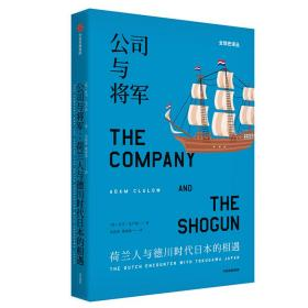 公司与将军:荷兰人与德川时代日本的相遇