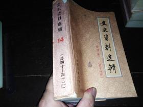 文史资料选集(合订本)-第14册(40一42辑)