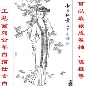 工笔画刘公华白描仕女白描线稿秋日红叶 复制品 画芯 可装裱 0721