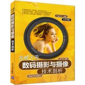 数码摄影与摄像技术剖析(突破平面全彩印刷)/平面设计与制作 正版  安小龙  9787302426677