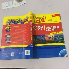 你好!法语-1-学生用书-A1