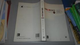 高级宏观经济学(第四版).