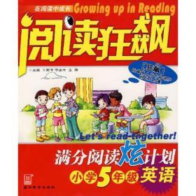 阅读狂飙:满分阅读炫计划,小学5年级英语