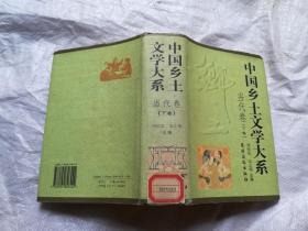 中国乡土文学大系。当代卷。下卷