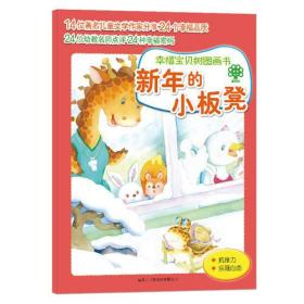 新年的小板凳(幸福宝贝树图画书)