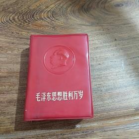 红宝书 毛泽东思想胜利万岁    缺页  封皮漂亮   有几百页 林副主席指示