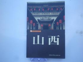 山西    旅游手册