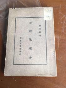 楚辞地理考一册(民国版、85品、