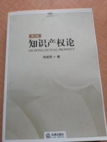 知识产权论
