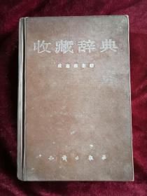 收藏辞典 精装 92年1版1印 包邮挂刷