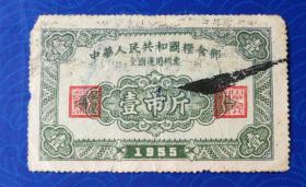 票证:1955年中华人民共和国粮食部全国通用粮票壹市斤(单枚)