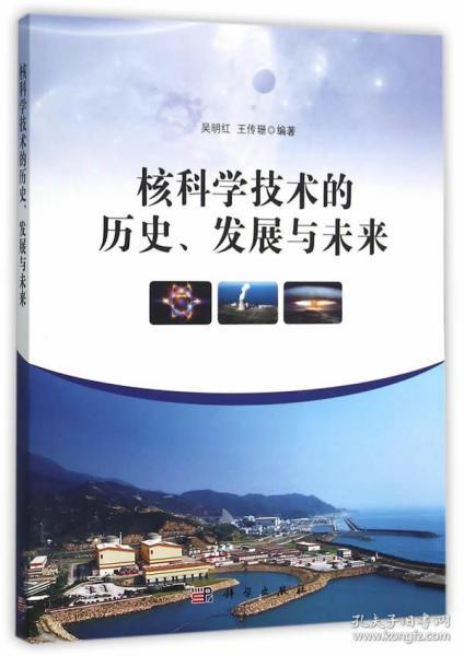 核科学技术的历史、发展与未来