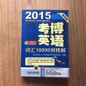 博士研究生入学考试辅导用书·2015考博英语:词汇10000例精解