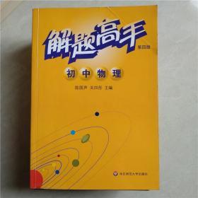 解题高手/初中物理 第四版