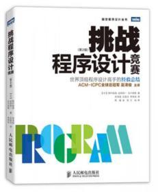 正版 挑战程序设计竞赛 第二版 人民邮电出版社 9787115320100