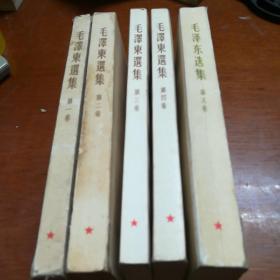 毛泽东选集~四本1966年都是竖版,其中两本北京的,一本沈阳,一本成都。五卷1977年。再加一本毛泽东选集导读 第二版