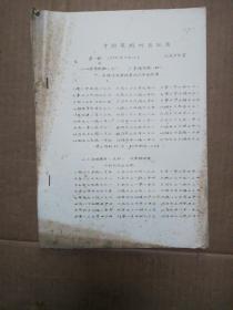 棋类:中国象棋对局记录 [1975年共计十轮]大开 油印本