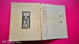 译文丛书:24开方本 《猎人日记》全一厚册612页。屠格涅夫 耿济之译  ,文化生活出版社民国36年5版