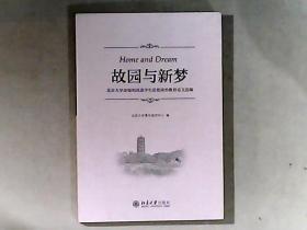 故园与新梦-北京大学加强和改进学生思想政治教育论文选编 品相好