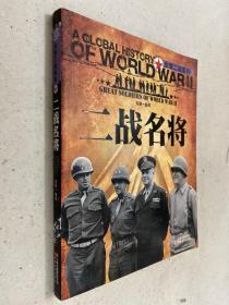 二战名将(全景二战系列)
