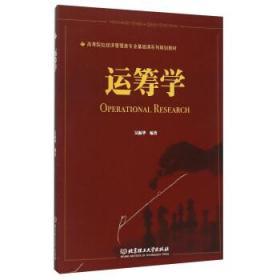 运筹学 吴振华 著 北京理工大学出版社 9787564096328