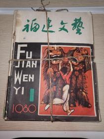 福建文艺1980年1-12 合售