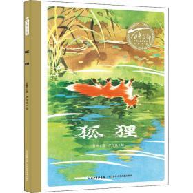 百年百部中国儿童图画书经典书系•狐狸